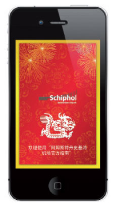 The Schiphol Group's smartphone app with specific functions for Chinese passengers.